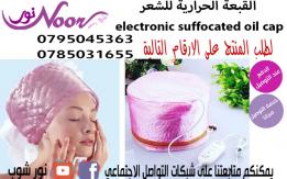 القبعة الحرارية للشعر electronic suffocated oil cap