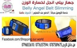 بيلي انجل  جهاز  حرق الدهون و شد الترهلات Belly Angel Belt