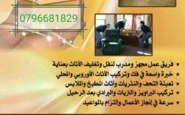 شركة ريم نقل اثاث بالأردن 0796681829
