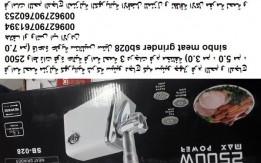 آلة فرم اللحم / مفرمة لحم منزلية كهربائية شركة سينبو دجاج كبه سينبو جهاز فر