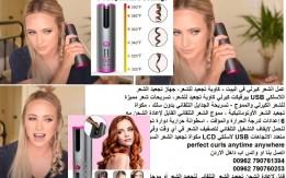 أجهزة تجعيد الشعر | جهاز كيرلي الشعر اللاسلكي USB - اسطوانة حرارية جهاز ال