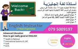أستاذة لغة انجليزية بخبرة (17) سنه في تدريس منهاج التوجيهي وجميع المراحل وا