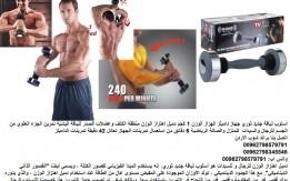 أسلوب لياقة جديد ثوري - جهاز دامبلز الهزاز - الوزن 1 كجم دمبل؟ اهتزاز الوزن