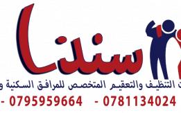 أفضل شركات تعقيم وتنظيف للشقق والمكاتب في الأردن 0795959664