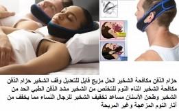 أفضل وأسرع علاج الشخير كيف تعالج الشخير أثناء النوم حزام الذقن مكافحة الشخي