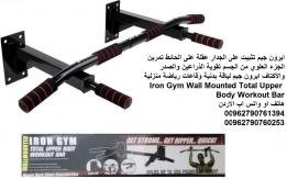 اجهزة رياضية ايرون جيم على الحائط - ادوات و اجهزة رياضية تثبيت على الجدار (