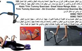 اجهزة رياضية منزلية للبطن والمعده - جهاز تمرين البطن عبدوتريم فقدان الوزن ب