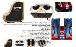 اجهزة مساج للبيع - جهاز تدليك : عناية شخصية معدات طبية ارخص الاسعار في الأر
