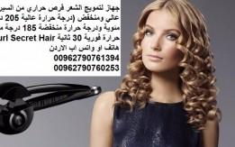 اجهزه الشعر - جهاز سر شعر كيرل سيكريت Curl Secret | جهاز فير الشعر مموج مجع
