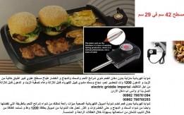 ادوات الشوي ادوات مطبخ؟ اجهزة شوايات كهربائية منزلية بدون (دخان الفحم) شوي