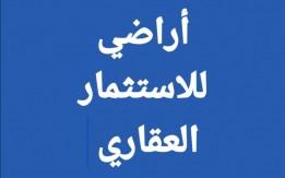 اراضي للاستثمار في عمان