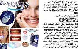 افضل طرق لتبيض الاسنان جهاز تبييض الاسنان | جهاز طبيب المنزل لتبييض الاسنان