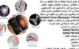 الجهاز المطور عمل مساج مع الحرارة للركبتين هو علاج طبيعي في منزلك من آلام ا