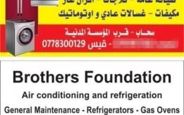 الخوة صيانة و تركيب اجهزة التكييف و التدفئة