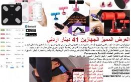 العرض المميز الجهازين 41 دينار اردني منتجات العناية الشخصية ميزان ذكي وجهاز