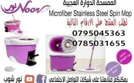 الممسحة الدوارة العجيبة Microfiber Stainless Steel Spin Mop