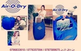 النشافة الفورية السريعة للملابس Air - O - Dry Portable Clothes Dryer Blue
