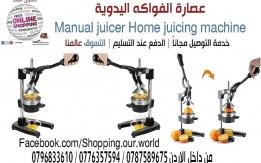 اله البرتقال والرمان اليدويه لجميع انواع الحمضيات و الفواكه ..