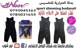 بدلة تخسيس رياضية sport slimming bodysuit