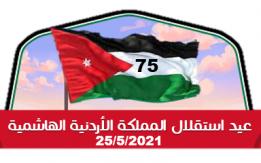 بمناسبة عيد الاستقلال للمملكة الأردنية الهاشمية خصم 10% اليوم فقط
