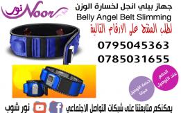 بيلي انجل خبير خسارة الوزن يعمل علي التخلص من الدهون Belly Angel Belt Slimm