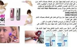 تخلص من شعر الجسم نهائيا جهاز نونو هير إضعاف بصيلات الشعر دون التأثير على ا