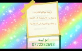 ترجمة translaion  باقل الاسعار  ترجمة مواقع الوب  مستعد للترجمة لدول الخليج