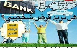 تسهيلات بنكيه و سداد مديونية البنوك الاردنية