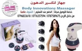 تكسير الدهون في الجسم وتنحيف الجسم