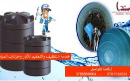 تنظيف الشقق والمكاتب في الأردن بأفضل الإمكانيات وأقوى عروض الأسعار