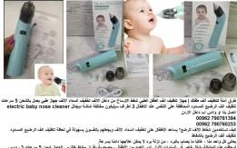تنظيف انف الرضيع المسدود I شفط الاوساخ من داخل الانف - طريقة تنظيف انف الاط