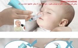 تنظيف انف الرضيع جهاز تنظيف انف الطفل والرضع الطبي شفط الاوساخ والمخاط من د
