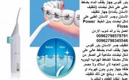 تنظيف فعال للأسنان ( باور فلوس ) جهاز يقذف الماء بضغط عالي على شكل نبضات (ت