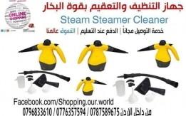 تنظيف والتعقيم بقوة البخار النفاث سوبر كلينر Steam Steamer Cleaner w