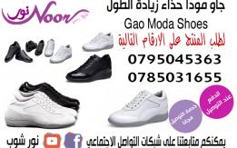 جاو مودا حذاء زيادة الطول و الحارق لدهون الجسم و تنحيف الجسم