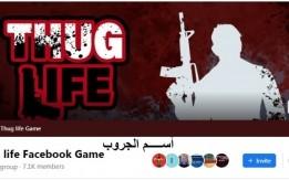 جروب علي الفاسبوك Thug life Facebook Game