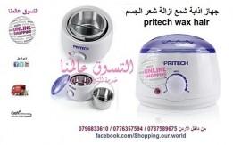 جهاز إذابة الشمع جهاز متميز لإذابة الشمع لاستخدامه في إزالة الشعر pritech w