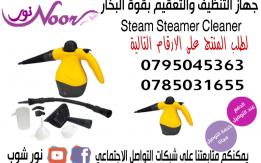 جهاز التنظيف والتعقيم بقوة البخار النفاث سوبر كلينر Steam Steamer Cleaner w