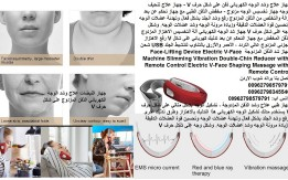 جهاز النبضات علاج وشد الوجه الكهربائي ذقن مزدوج الحصول على شكل حرف V - جهاز