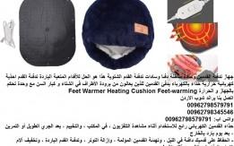 جهاز تدفئة القدمين الحفاظ على قدميك دافئة في الليل احذية ساخنة اكثر دفئا قا