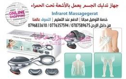 جهاز تدليك الجسم يعمل بالأشعة تحت الحمراء Infrarot Massagegerat  السعر 25د