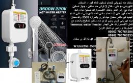 جهاز تسخين الماء بالكهرباء - سخان ماء فوري للاستحمام تسخين الماء فورا - سخا