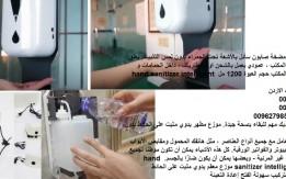جهاز تعقيم الايدي - صابون سائل بالأشعة تحت الحمراء جهاز صابون يدين - بدون ل