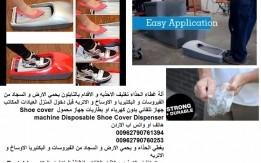 جهاز تغليف قدم او نعل الأحذية / ماكينة تغليف الأحذية الأوتوماتيكية - آلة غط
