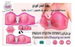 جهاز تكبير الصدر الوردي الاصلى  السعر30 دينار