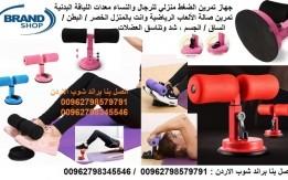 جهاز تمارين الضغط منزلي للرجال والنساء معدات اللياقة البدنية تمرين صالة الأ