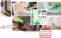 جهاز تنظيف وتعقيم المنزل للوقاية من فيروس كورونا جميع الفيروسات والبكتيريا