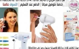جهاز تنظيف وشفط الشمع والاوساخ من الأذن بطريقة آمنة و دقبقة وصحية .