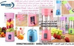 جهاز خلط الفاكهة و العصيرالكهربائي محمول، خلاط قابل لإعادة الشحن، زجاجة ميا