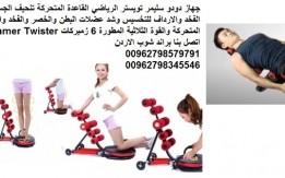 جهاز دودو سليمر تويستر الرياضي القاعدة المتحركة تنحيف الجسم وشد ترهلات الجس
